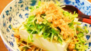 豆苗と豆腐のサラダ