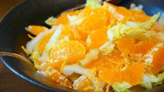 みかんと白菜のサラダ