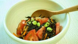 ひじきと野菜のサラダ