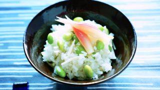 新生姜と枝豆のごはん